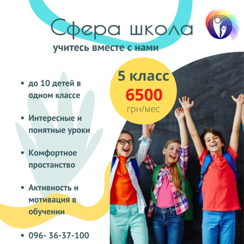 Сфера школа приглашает детей в 5 класс!