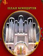 План концертів Будинку органної та камерної музики на червень