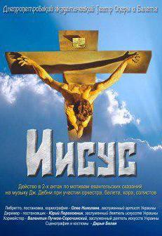 Посмотреть афишу: Иисус
