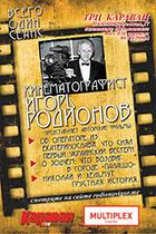 Авторское кино Игоря Радионова