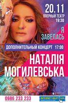Посмотреть афишу: Наталья Могилевская