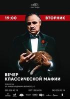 Посмотреть афишу: Вечер классической мафии