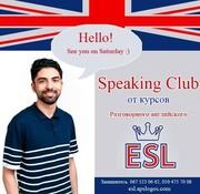 Посмотреть афишу: Speaking Club от курсов Разговорного английского