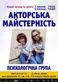 Посмотреть афишу: Театрально-психологическая группа