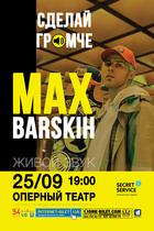 Посмотреть афишу: Макс Барских