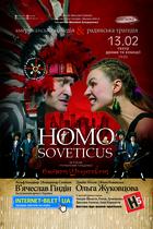 Посмотреть афишу: HOMO SOVETICUS. Американская комедия & советская трагедия