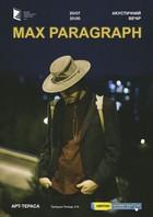 Посмотреть афишу: Max Paragraph