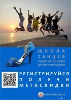 Посмотреть афишу: Сконструируй курс танцев для себя