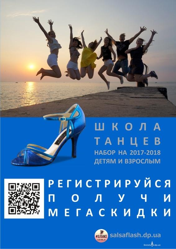 Сконструируй курс танцев для себя