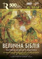 Посмотреть афишу: Виставка сучасного живопису «Велична Біблія»