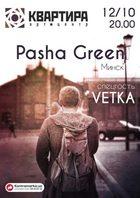 Посмотреть афишу: Pasha Green (Минск) + VETKA