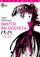 Посмотреть афишу: Життя як оперета – І.Кальман