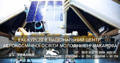 Посмотреть афишу: Екскурсія до Аерокосмічного центру