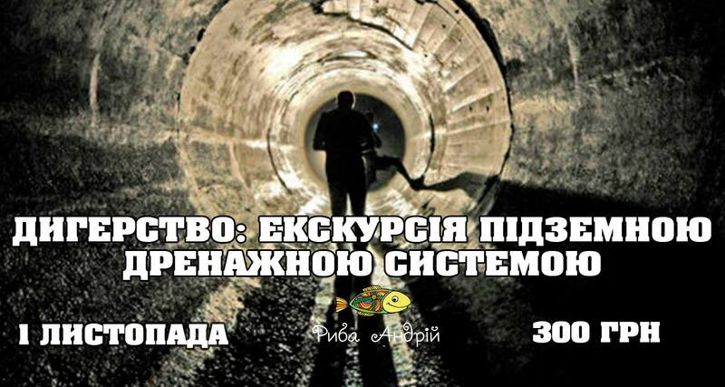 Дигерство. Похід в підземну дренажну систему