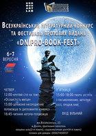 Посмотреть афишу: DNIPRO-BOOK-FEST 2018