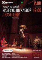 Посмотреть афишу: Travelling, концерт-перфоманс Назгуль Шукаевой
