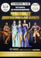 Посмотреть афишу: Чемпіонат Дніпропетровської області по бодібілдингу та фітнесу
