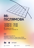 Посмотреть афишу: Фестиваль кіно і урбаністики «86: Післямова»