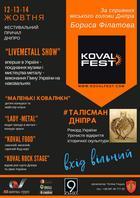 Посмотреть афишу: KOVAL FEST 2018