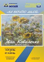Посмотреть афишу: Выставка Ивана Коваленко «На Украине милой»