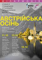 Посмотреть афишу: Фестиваль «Австрійська осінь»: Відкриття. Концерт симфонічного оркестру