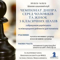 Посмотреть афишу: Чемпіонат міста серед чоловіків та жінок з класичних шахів