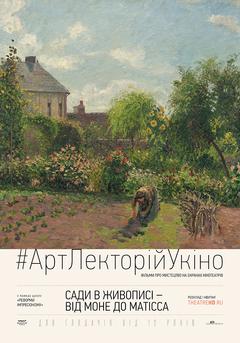 Посмотреть афишу: Сады в живописи – от Моне до Матисса