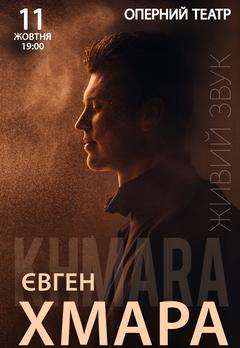 Посмотреть афишу: Евгений Хмара