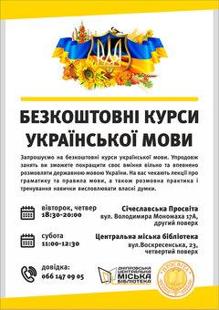 Посмотреть афишу: Безкоштовні курси української мови