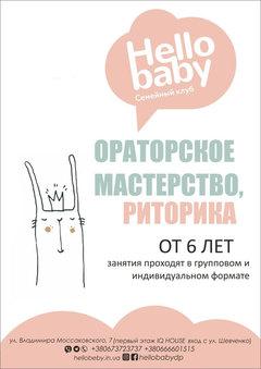 Посмотреть афишу: Уроки ораторского искусства в Семейном клубе Hello Baby