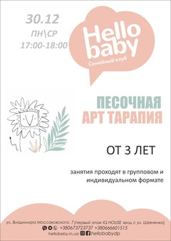 Посмотреть афишу: Песочная арт-терапия в Семейном клубе Hello Baby