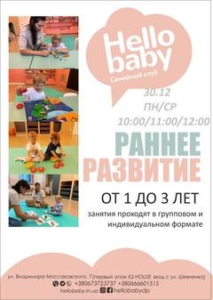 Посмотреть афишу: Занятия по раннему развитию в Семейном клубе Hello Baby