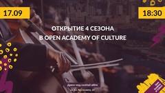 Посмотреть афишу: Открытие нового сезона в Open Academy of Culture