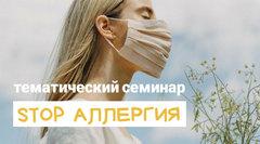 Посмотреть афишу: Тематический семинар STOP аллергия