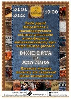 Посмотреть афишу: DIXIE.DP.UA