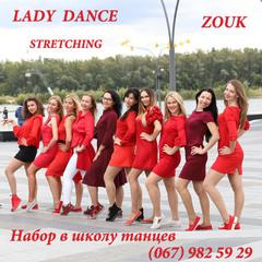 Посмотреть афишу: Танцы для девушек и женщин