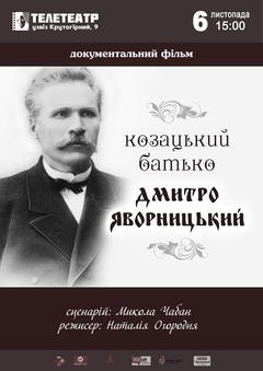 Посмотреть афишу: Козацький батько Дмитро Яворницький