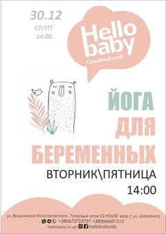 Посмотреть афишу: Йога для беременных в Hello baby