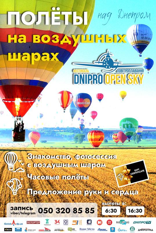 Полеты на воздушном шаре над Днепром