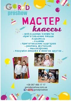 Посмотреть афишу: Мастер-классы для детей