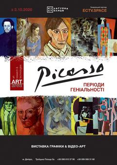 Посмотреть афишу: Пабло Пікассо. Періоди геніальності