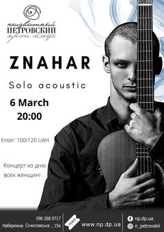 Посмотреть афишу: ZNAHAR