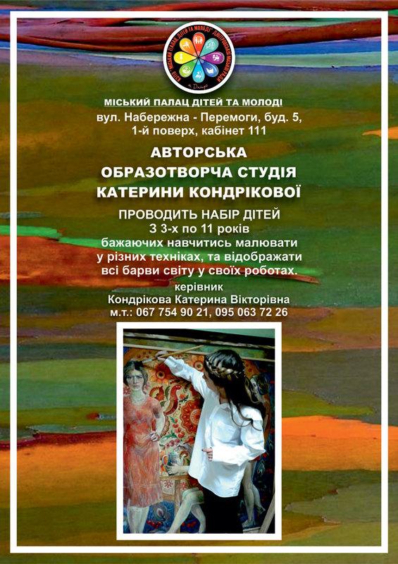 Набір дітей 3-11 років до Авторської образотворчої студії Катерини Кондрікової