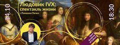 Посмотреть афишу: Лекция Людовик XIV: спектакль жизни