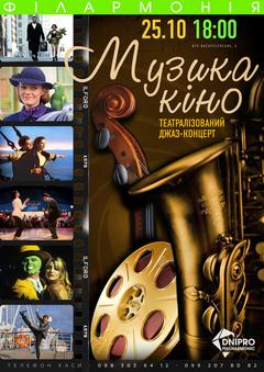 Посмотреть афишу: Музика кіно, театралізований джаз-концерт