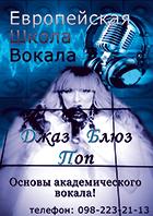 Европейская школа вокала