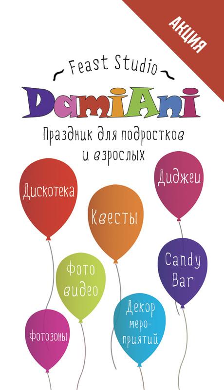 День Рождения для подростков