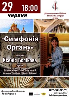 Посмотреть афишу: Симфонія Органу
