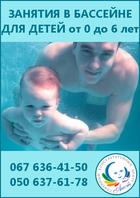 Посмотреть афишу: Занятия в бассейне для детей от 0 до 6 лет