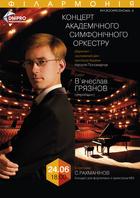 Посмотреть афишу: Концерт академічного симфонічного оркестру